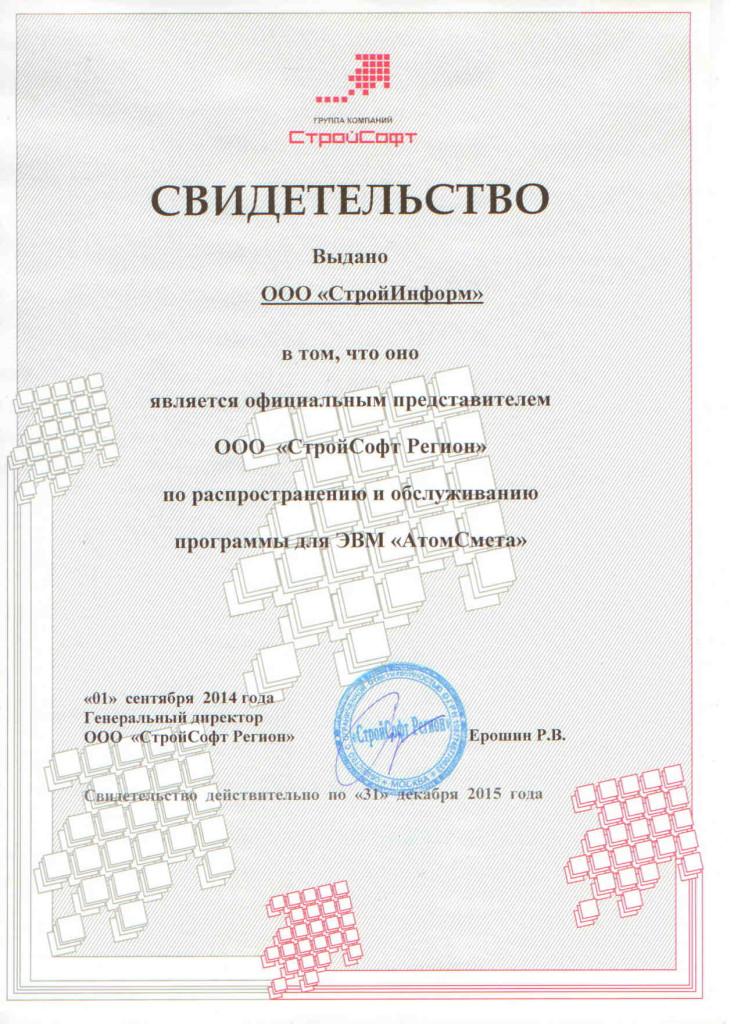 sertifikat po Atom Smete